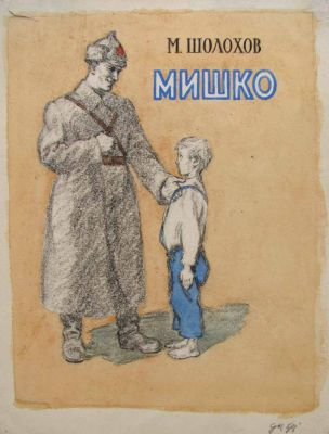 "Fedir Glyshuk - Book Cover to ""Mishko"" by M. Sholokhov, 1954"