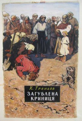 Fedir Glyshuk - Book Cover to ″Zagublena Krinitsya″ by K. Trenov,